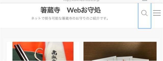 「Webお守処」を設置致しました。