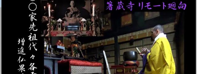 箸蔵寺のリモート法要(廻向、祈願)について
