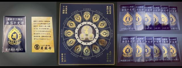 十二神将金箔干支守・薬師曼荼羅台紙の授与開始